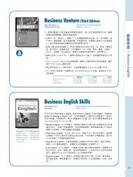 Business English Skills - 敦煌書局