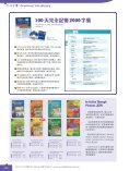 Simply Grammar - 敦煌書局 - Page 6