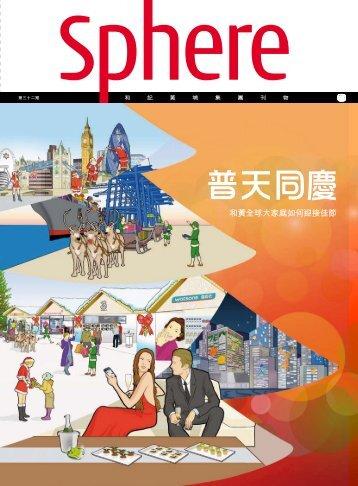整份刊物(PDF) - Hutchison Whampoa Limited