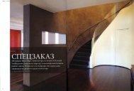 Interior-Design-Russ.. - Bonetti/Kozerski Studio