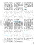 音響論壇283期T+A Music Player Balanced評論報導 - 功學社音響 - Page 4