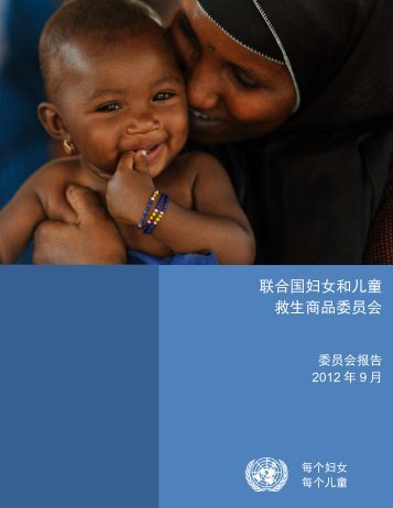 联合国妇女和儿童救生商品委员会