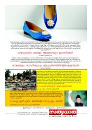Sathyadara - 2012 September 01-15 - Layout.p65 - Sathyadhara