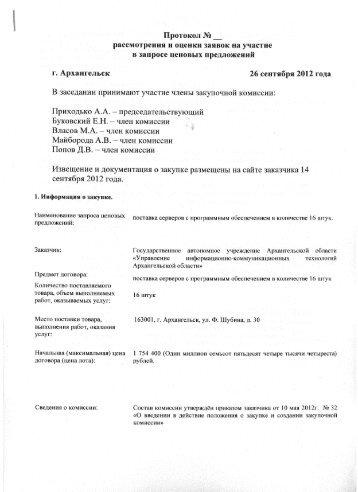 Протокол рассмотрения и оценки заявок на закупку сервера