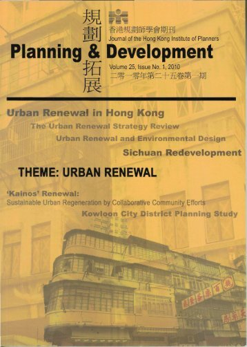 Planning &Development - School of Architecture - The Chinese ...