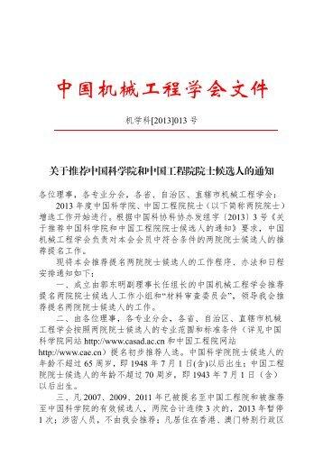关于推荐中国科学院和中国工程院院士候选人的通知 - 上银优秀机械 ...