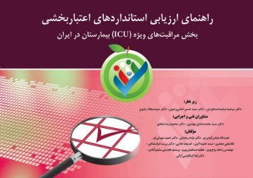 آی سی یو - دانشگاه علوم پزشکی کرمان