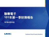 101年第一季財務暨營運報告說明會簡報(pdf, 177kb) - UMC