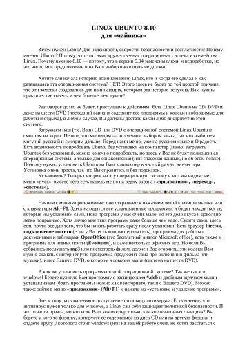 LINUX UBUNTU 8.10 для «чайника»