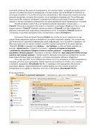LINUX UBUNTU 8.10 для «чайника» - Page 2