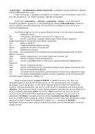 LINUX UBUNTU 8.10 для «чайника» - Page 4