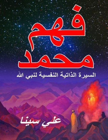 Understanding Muhammad (Arabic)x