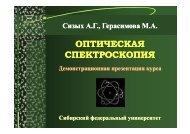 А - Sfu-kras - Сибирский федеральный университет