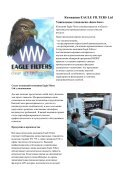 Компания EAGLE FILTERS Ltd - Seite 3