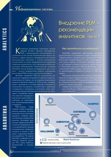 Внедрение PLM – рекомендации аналитиков. Часть 1 - Remmag.ru