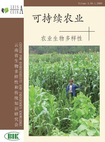 可持续农业 - 中国科学院昆明植物研究所