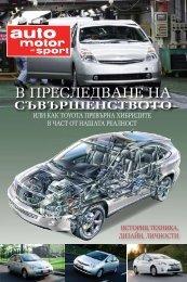 В ПРЕСЛЕДВАНЕ НА СЪВЪРШЕНСТВОТО - Toyota