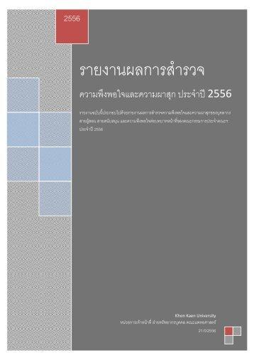 2556 - คณะแพทยศาสตร์ - มหาวิทยาลัยขอนแก่น
