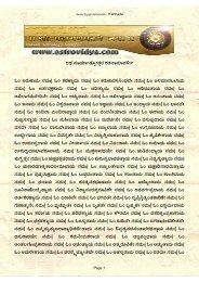 Surya asttottara shatanaamavali - Kannada - Astrovidya