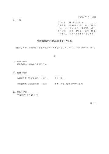 (株)SUMCO (3436) 取締役社長の交代に関するお知らせ
