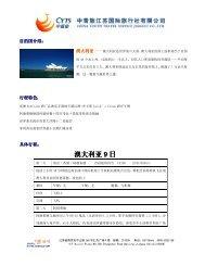 南京青旅澳大利亚9日 - 南澳大利亚旅游局