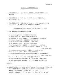 UL746A 試験手引 - 株式会社DJK