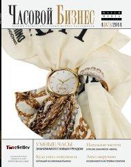 Журнал часовой бизнес №4-2014