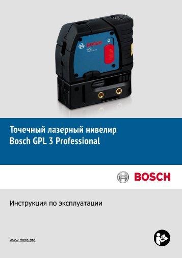 Точечный лазерный нивелир Bosch GPL 3 Professional - Мера