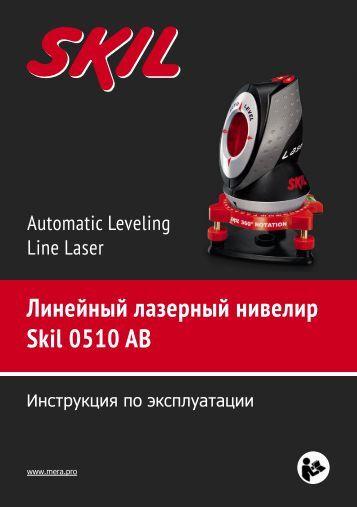 Линейный лазерный нивелир Skil 0510 AB - Мера