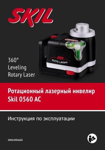 Ротационный лазерный нивелир Skil 0560 AC - Мера