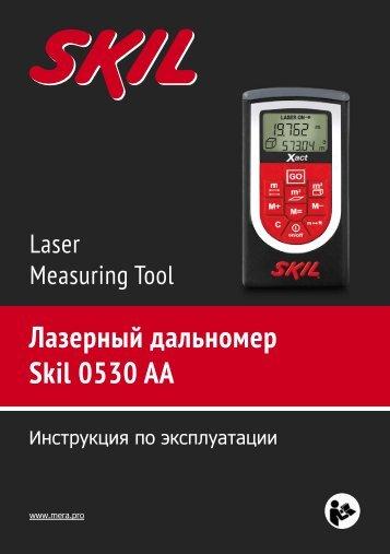 Инструкция по эксплуатации лазерного дальномера Skil 0530 AA