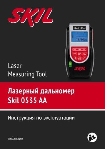 Инструкция по эксплуатации лазерного дальномера Skil 0535 AA