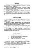 Молдова в цифрах, выпуск 2013 г. - Biroul Naţional de Statistică - Page 4