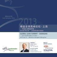 精益全球高峰论坛上海 - Staufen Shanghai