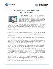 (EIZO) 发布FlexScan SX3031W 宽屏液晶显示器面向专业设计和工程 ...