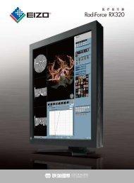 RX320 - EIZO 艺卓专业显示器
