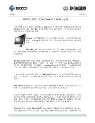 EIZO发布第一款EcoView系列LCD显示器 - EIZO 艺卓专业显示器