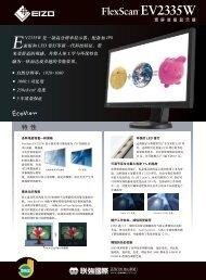 FlexScan EV2335W - EIZO 艺卓专业显示器