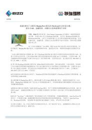 EIZO 推出三台配有DisplayPort 接头的FlexScan® LCD 显示器, 适合 ...