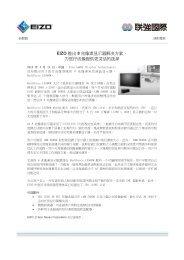 EIZO 推出8 兆像素显示器解决方案, 为医疗成像提供更灵活的选择