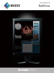 医疗显示器解决方案 - Eizo (艺卓)