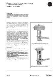 Пневматический регулирующий привод с поворотным рычагом ...