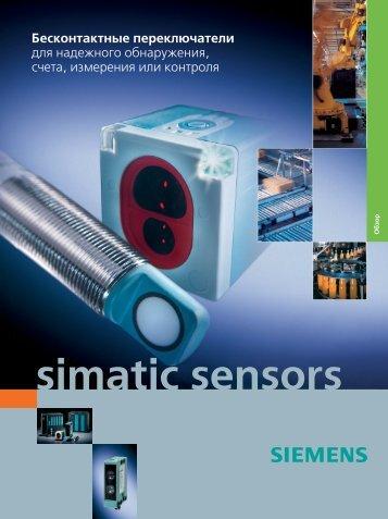 Бесконтактные переключатели Siemens обнаружение, счет ...