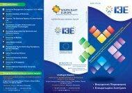 Βιομηχανική Πληροφορική Ενσωματωμένα Συστήματα - I3E