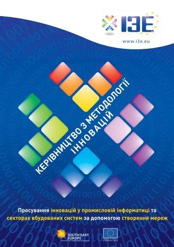 Керівництво з методології інновацій - I3E