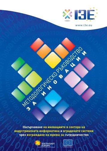 Методологическо ръководство за иновации - I3E