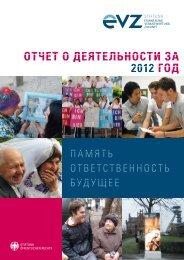 ОТЧЕТ О ДЕЯТЕЛЬНОСТИ ЗА 2012 ГОД - Stiftung