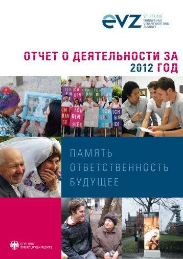 """ОТЧЕТ О ДЕЯТЕЛЬНОСТИ ЗА 2012 ГОД - Stiftung """"Erinnerung ..."""