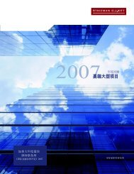 Year in Review 2007 - Stikeman Elliott