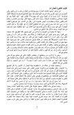 عظة القديس ثيؤدوسيوس عن صعود جسد العذراء - St. Marys Coptic ... - Page 2